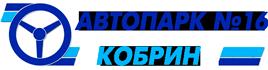 Логотип автопарка 16 город Кобрин