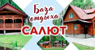 База отдыха Салют в Кобринском районе
